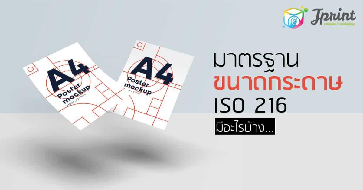ขนาดกระดาษตามมาตรฐาน ISO 216 มีอะไรบ้าง