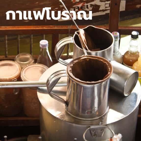 ถุงกาแฟโบราณ